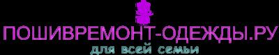poshivremont-odezhdy.ru
